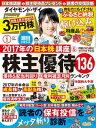 ダイヤモンドZAi 17年1月号【電子書籍】[ ダイヤモンド社 ]