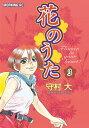 花のうた(3)【電子書籍】[ 守村大 ]