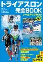 トライアスロン 完全BOOK 〜レベルアップのコツ55〜【電子書籍】[ 中島靖弘 ]