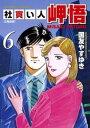 社買い人 岬悟(6)【電子書籍】 国友やすゆき