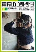 東京ガジェット少女副部長A-1