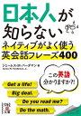 日本人が知らない ネイティブがよく使う英会話フレーズ400【電子書籍】[ ジェームス・M・バーダマン