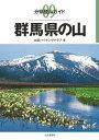 分県登山ガイド9 群馬県の山【電子書籍】[ 太田ハイキングクラブ ]