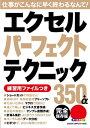エクセルパーフェクトテクニック350+α完全保存版【電子書籍】