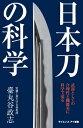 日本刀の科学武器としての合理性と機能美に科学で迫る【電子書籍】[ 臺丸谷 政志 ]