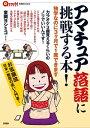 アマチュア落語に挑戦する本!独学なのに3ケ月で1席できます【電子書籍】[ 室岡 ヨシミコ ]
