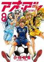アオアシ(8)【電子書籍】[ 小林有吾 ]