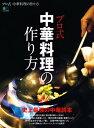 プロ式 中華料理の作り方【電子書籍】