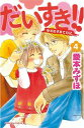 だいすき!!〜ゆずの子育て日記〜4巻【電子書籍】[ 愛本みずほ ]