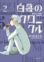 白暮のクロニクル(2)【電子書籍】[ ゆうきまさみ ]