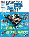 タミヤ公式ガイドブック ミニ四駆 超速ガイド2016-2017【電子書籍】