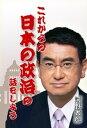 これからの日本の政治の話をしよう【電子書籍】[ 河野太郎 ]