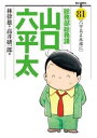 総務部総務課 山口六平太(81)【電子書籍】[ 高井研一郎 ]