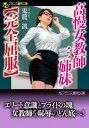高慢女教師三姉妹【完全屈服】【電子書籍】[ 鬼龍凱 ]