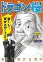 ドラゴン桜7巻【電子書籍】[ 三田紀房 ]...