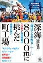 深海8000mに挑んだ町工場--無人探査機「江戸っ子1号」プロジェクト【電子書籍】 山岡淳一郎