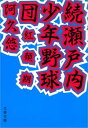 続・瀬戸内少年野球団 紅顔期【電子書籍】[ 阿久 悠 ]