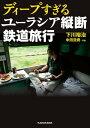 ディープすぎるユーラシア縦断鉄道旅行【電子書籍】[ 下川 裕治 ]