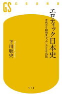 エロティック日本史古代から昭和まで、ふしだらな35話