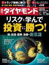 週刊ダイヤモンド 16年11月26日号【電子書籍】[ ダイヤモンド社 ]