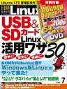 日経Linux(リナックス) 2016年 7月号 [雑誌]【電子書籍】[ 日経Linux編集部 ]