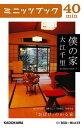 僕の家 sellection 2 「おばけ」の出る家【電子書籍】 大江 千里