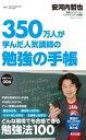 350万人が学んだ人気講師の勉強の手帳 (あさ出版電子書籍)【電子書籍】[ 安河内哲也 ]