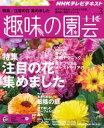 NHK 趣味の園芸 2016年3月号【電子書籍】