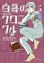 白暮のクロニクル(5)【電子書籍】[ ゆうきまさみ ]