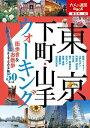楽天楽天Kobo電子書籍ストア東京 下町・山手ウォーキング【電子書籍】