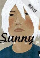 【期間限定無料お試し版】Sunny(1)