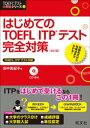 はじめてのTOEFL ITPテスト完全対策 改訂版(音声DL付)【電子書籍】[ 田中真紀子 ]