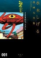 貸本漫画集(1)ロケットマン他水木しげる漫画大全集1巻