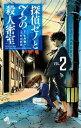 探偵ゼノと7つの殺人密室(2)【電子書籍...