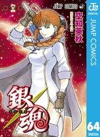 銀魂モノクロ版64