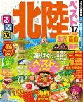 るるぶ北陸ベスト 金沢 富山 福井'17【電子書籍】
