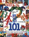 決定版 まんが日本昔ばなし101【電子書...