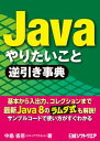 Java やりたいこと逆引き事典(日経BP Next ICT選書)【電子書籍】[ 中島省吾 ]