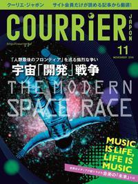 COURRiERJapon[電子書籍パッケージ版]2016年11月号