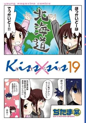 Kiss×sis 弟にキスしちゃダメですか?19巻【電子書籍】[ ぢたま某 ]