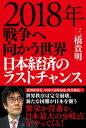 2018年 戦争へ向かう世界 日本経済のラストチャンス【電子書籍】[ 三橋貴明 ]