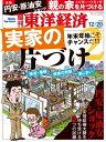 週刊東洋経済 2014年12月20日号【電子書籍】