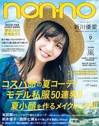 non-no 2017年9月号【電子書籍】[ 集英社 ]