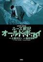 オールド・ボーイ 5巻【電子書籍】[ 土屋ガロン ]