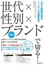 世代×性別×ブランドで切る!第5版3万人調査が語るニッポンの消費生活【電子書籍】 マクロミル ブランドデータバンク