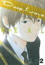 Deep Love REAL(2)【電子書籍】[ Yoshi ]