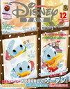 ディズニーファン 2020年 12月号【電子書籍】
