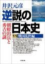 逆説の日本史11 戦国乱世編/朝鮮出兵と秀吉の謎【電子書籍】[ 井沢元彦 ]