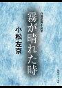 霧が晴れた時 自選恐怖小説集【電子書籍】[ 小松 左京 ]