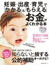 妊娠・出産・育児で「かかる」&「もらえる」お金がよくわかる本【電子書籍】[ 畠中 雅子 ]